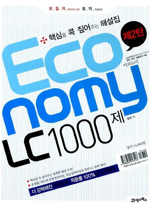 모질게 토익 Economy LC 1000제 2 해설집 (문제집 별매)
