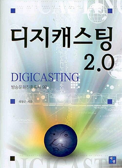 디지캐스팅 2.0