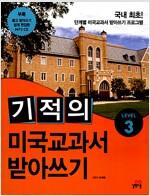 기적의 미국교과서 받아쓰기 Level 3