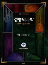 정형외과학 제7판