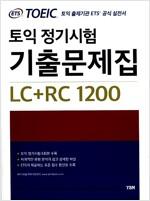 ETS 토익 정기시험 기출문제집 LC + RC 1200