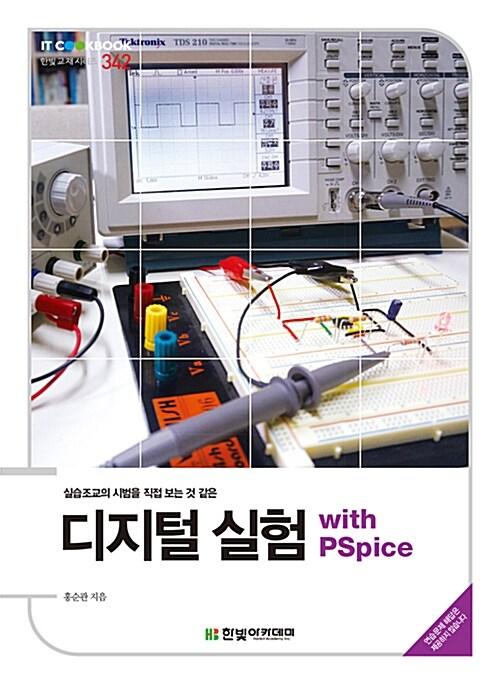 디지털 실험 with PSpice