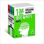 스피킹 매트릭스 세트 - 전3권