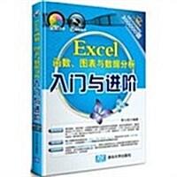 入門與进階:Excel函數圖表與數据分析入門與进階(附DVD光盤) (平裝, 第1版)