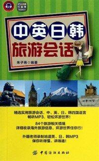 中英日韓旅遊會話