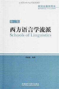 西方语言学流派 = 修訂版