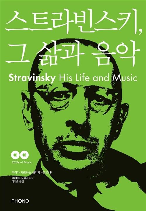 스트라빈스키, 그 삶과 음악