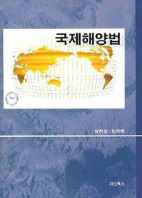 국제해양법