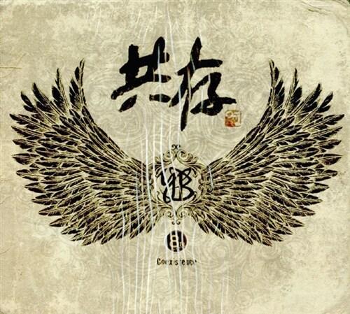 YB (윤도현밴드)  - 8집 공존(共存) [재발매]