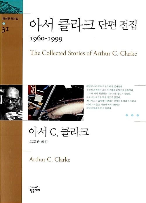 아서 클라크 단편 전집 1960-1999