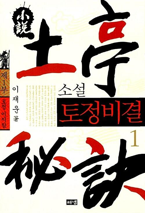 소설 토정비결 1