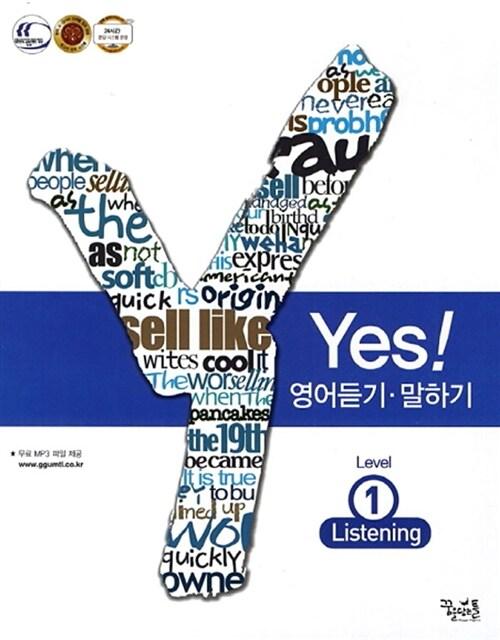 Yes! 영어듣기.말하기 Level 1