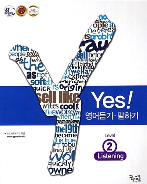 Yes! 영어듣기.말하기 Level 2