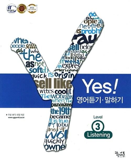 Yes! 영어듣기.말하기 Level 3