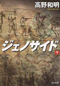 ジェノサイド 下 (角川文庫) (文庫)