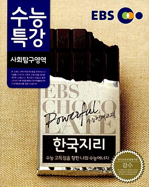 EBS 수능특강 사회탐구영역 한국지리