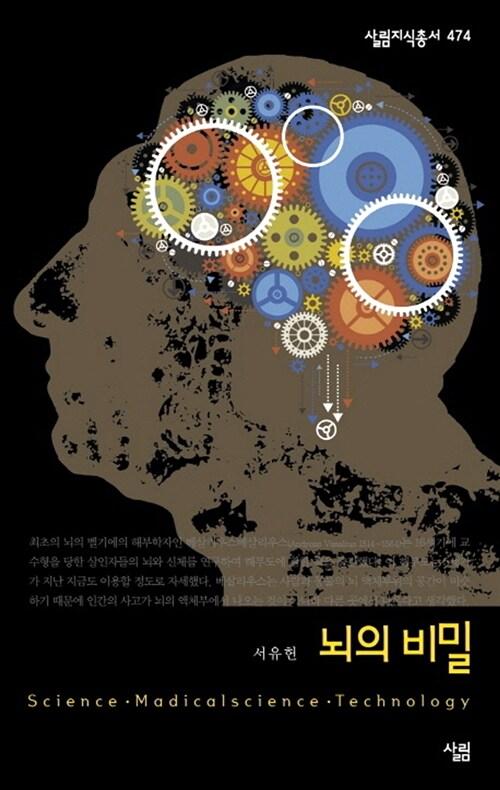 뇌의 비밀