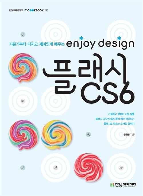 enjoy design 플래시 CS6