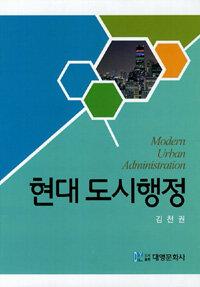 현대도시행정