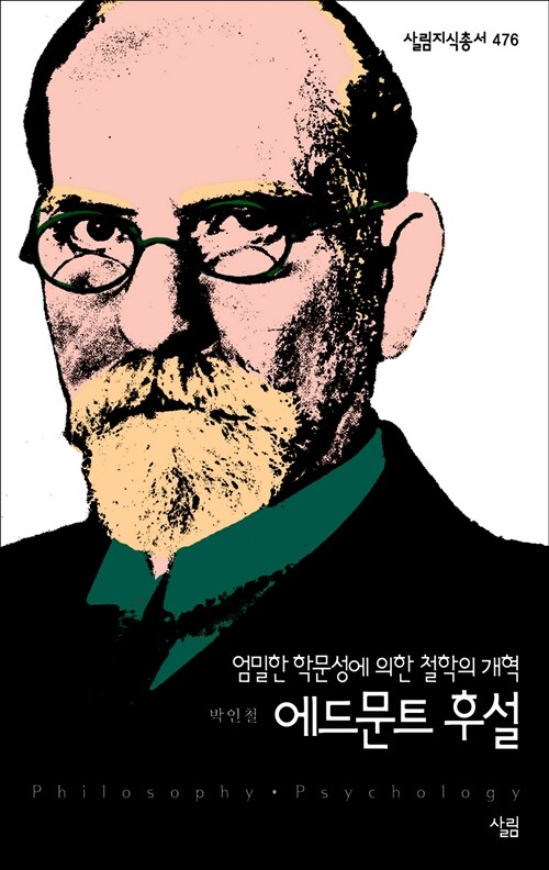 에드문트 후설, 엄밀한 학문성에 의한 철학의 개혁