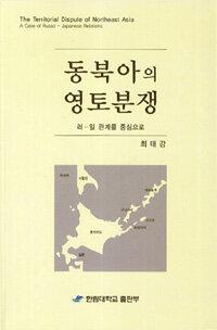 동북아의 영토분쟁 : 러-일 관계를 중심으로 개정증보판
