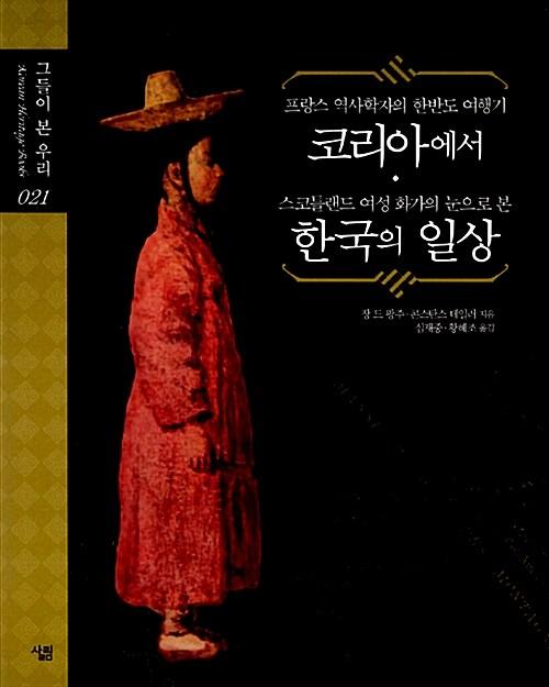 프랑스 역사학자의 한반도 여행기 코리아에서 / 스코틀랜드 여성 화가의 눈으로 본 한국의 일상