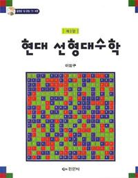 현대 선형대수학 제3판