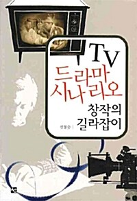 TV 드라마 시나리오 창작의 길라잡이