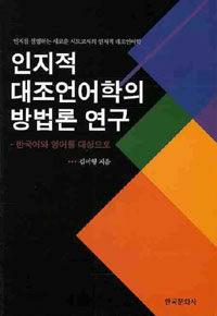 인지적 대조언어학의 방법론 연구 : 한국어와 영어를 대상으로