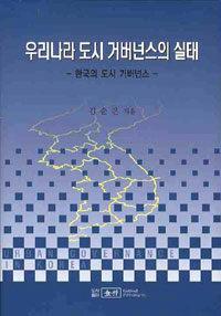 우리나라 도시 거버넌스의 실태 : 한국의 도시 거버넌스