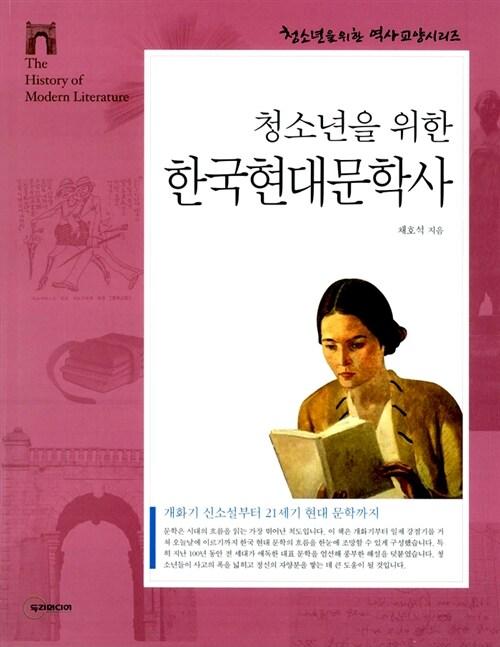 청소년을 위한 한국현대문학사
