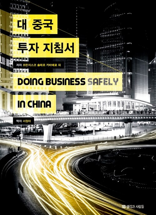 대 중국 투자 지침서
