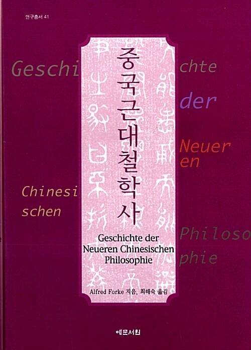 중국근대철학사