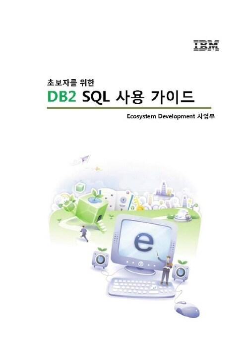 초보자를 위한 DB2 SQL 사용 가이드