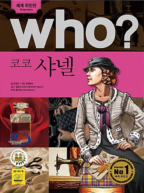 Who? 코코 샤넬