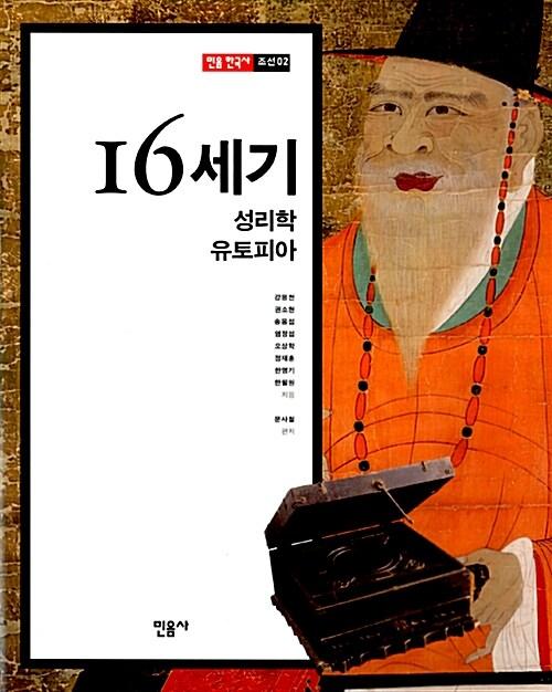 민음 한국사 : 16세기, 성리학 유토피아