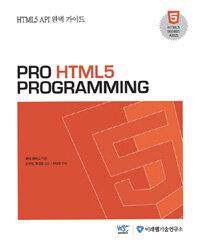 Pro HTML5 programming : HTML5 API 완벽 가이드