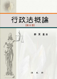 行政法槪論 제8판