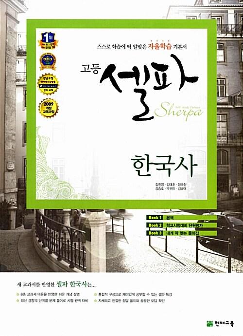 고등 셀파 한국사 (2019년용)