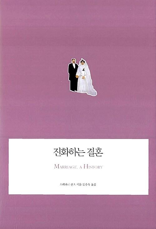 진화하는 결혼