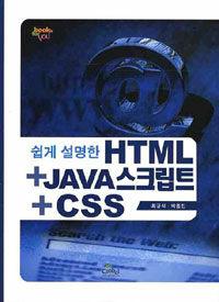 (쉽게 설명한)HTML+Java스크립트+CSS