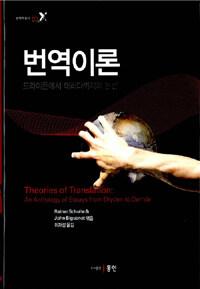 번역이론 : 드라이든에서 데리다까지의 논선