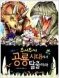 [중고] 무시무시 공룡 시대에서 탈출하라
