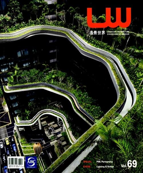 Landscape World Vol.69