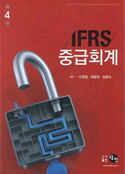 [중고] IFRS 중급회계