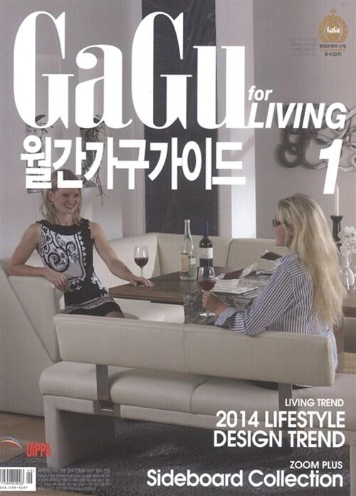 가구가이드 GaGu Guide 2014.1