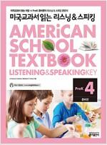 미국교과서 읽는 리스닝 & 스피킹 PreK 준비편 4 (Student Book + Workbook + MP3 CD)