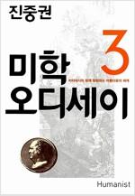 진중권의 미학 오디세이 3 (20주년 기념판)