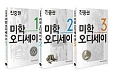 진중권의 미학 오디세이 20주년 기념판 세트 - 전3권