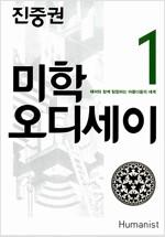 진중권의 미학 오디세이 1 (20주년 기념판)